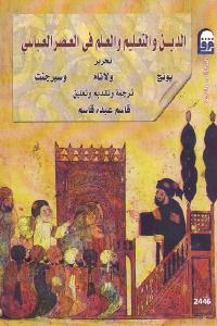 63dea 2435 - تحميل كتاب الدين والتعليم والعلم في العصر العباسي pdf لـ يونج ولاثام وسيرجنت