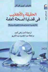 80fb2 0001 - تحميل كتاب الحقيقة والأكاذيب في قضايا الصحة العامة pdf لـ ماديلون لوبين فينكل