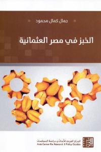 a02a1 2397 - تحميل كتاب الخبز في مصر العثمانية pdf لـ جمال كمال محمود