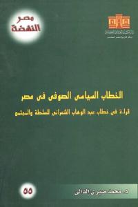 c9b49 2401 - تحميل كتاب الخطاب السياسي الصوفي في مصر pdf لـ د. محمد صبري الدالي