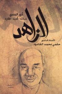2d1a6 2458 - تحميل كتاب الزاهد أنور الجندي (حياته - أدبه - فكره ) pdf لـ الدكتور حلمي محمد القاعود