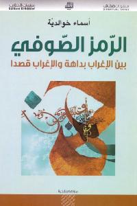 93e46 2451 - تحميل كتاب الرمز الصوفي بين الإغراب بداهة والإغراب قصدا pdf لـ أسماء خوالدية