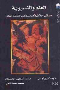 2571 - تحميل كتاب العلم والنسبوية pdf لـ لاري لودان