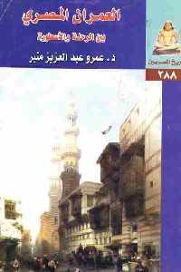 2577 - تحميل كتاب العمران المصري بين الرحلة والأسطورة pdf لـ د. عمرو عبد العزيز منير