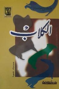 0090 - تحميل كتاب الكلاب - مسرحيات قصيرة pdf لـ ممدوح عدوان
