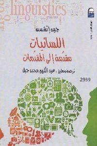 0015 200x300 - تحميل كتاب اللسانيات مقدمة إلى المقدمات pdf لـ جين إتشسن