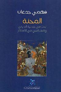 0037 200x300 - تحميل كتاب المحنة : بحث في جدلية الديني والسياسي في الإسلام pdf لـ فهمي جدعان
