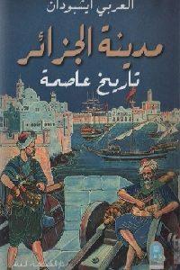 0056 200x300 - تحميل كتاب مدينة الجزائر : تاريخ عاصمة pdf لـ العربي إيشبودان