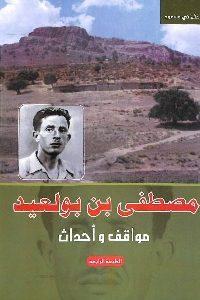 0072 200x300 - تحميل كتاب مصطفى بن بولعيد - مواقف وأحداث Pdf لـ عثماني مسعود