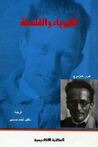 0089 200x300 - تحميل كتاب الفيزياء والفلسفة pdf لـ فيرنر هايزنبرج