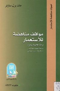 0098 200x300 - تحميل كتاب مواقف مناهضة للاستعمار pdf لـ جان بول سارتر