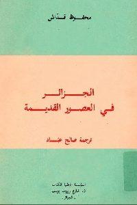 0112 200x300 - تحميل كتاب الجزائر في العصور القديمة pdf لـ محفوظ قداش