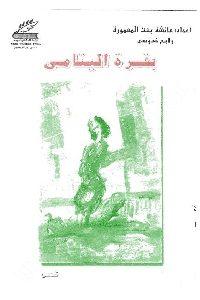 0113 200x300 - تحميل كتاب بقرة اليتامى – قصص pdf لـ عائشة بنت المعمورة ورابح خدوسي