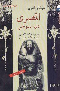 0138 200x300 - تحميل كتاب المصري: دنيا سنوحى pdf لـ مايكا وولتارى