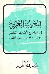 0145 200x300 - تحميل كتاب المغرب العربي في التاريخ الحديث والمعاصر pdf لـ الدكتور صلاح العقاد