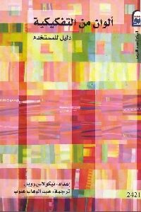 0159 200x300 - تحميل كتاب ألوان من التفكيكية – دليل للمستخدم Pdf لـ نيكولاس رويل