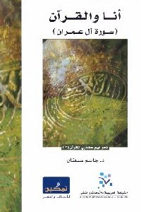 0165 200x300 - تحميل كتاب آنا والقرآن ( سورة آل عمران ) pdf لـ د. جاسم سلطان