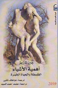 0174 200x300 - تحميل كتاب أهمية الأشياء : الفلسفة والحياة الخيرة pdf لـ جين كازيز