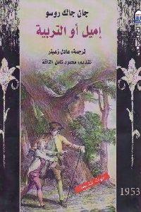 187 200x300 - تحميل كتاب إميل أو التربية pdf لـ جان جاك روسو