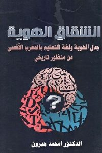 190 200x300 - تحميل كتاب إنشقاق الهوية pdf لـ الدكتور امحمد جبرون