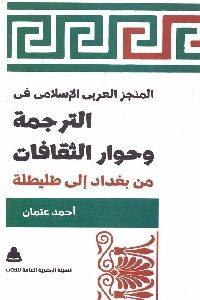 202 200x300 - تحميل كتاب المنجز العربي الإسلامي في الترجمة وحوار الثقافات pdf لـ أحمد عثمان
