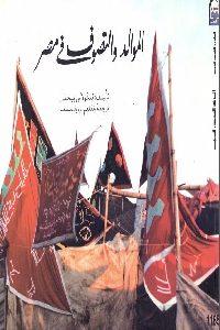 206 200x300 - تحميل كتاب الموالد والتصوف في مصر pdf لـ نيكولاس بيخمان