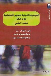 208 200x300 - تحميل كتاب الموسوعة الدولية للعلوم الاجتماعية : الجزء الثالث علماء النفس pdf لـ ديفيد إل . سيلز