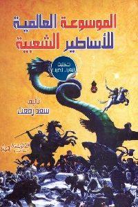 209 200x300 - تحميل كتاب الموسوعة العالمية للأساطير الشعبية pdf لـ سعد رفعت
