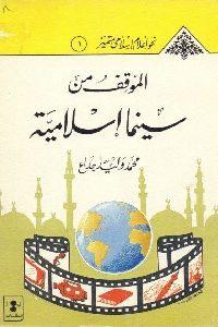 212 200x300 - تحميل كتاب الموقف من سينما إسلامية pdf لـ محمد وليد جداع