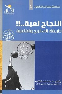 214 200x300 - تحميل كتاب النجاح لعبة ..!! طريقك إلى الربح والفاعلية pdf لـ د. محمد فتحي
