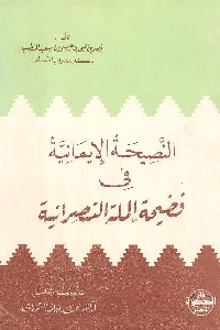224 - تحميل كتاب النصيحة الإيمانية في فضيحة الملة النصرانية pdf