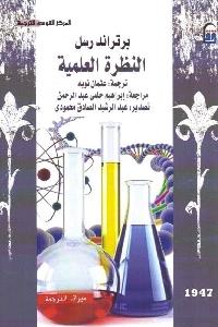 230 - تحميل كتاب النظرة العلمية pdf لـ برتراند راسل