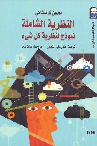 235 - تحميل كتاب النظرية الشاملة : نموذج لنظرية كل شيء pdf لـ محسن كرمنشاهي