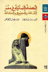 240 - تحميل كتاب النهضة النسائية في مصر pdf لـ بث بارون