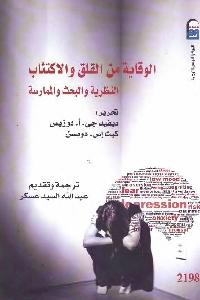 256 - تحميل كتاب الوقاية من القلق والاكتئاب pdf لـ ديفيد جي.أ. دوزيس