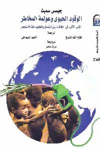 258 - تحميل كتاب الوقود الحيوي وعولمة المخاطر pdf لـ جيمس سميث