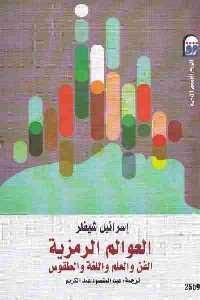 2581 200x300 - تحميل كتاب العوالم الرمزية : الفن والعلم واللغة والطقوس pdf لـ إسرائيل شيفلر
