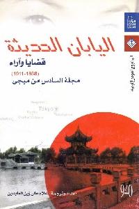 259 - تحميل كتاب اليابان الحديثة : قضايا وآراء (1868-1911) Pdf