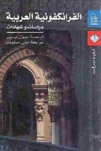 2600 200x300 - تحميل كتاب الفرانكفونية العربية: دراسات وشهادات Pdf
