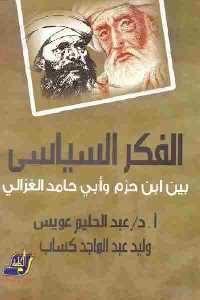 2607 200x300 - تحميل كتاب الفكر السياسي بين ابن حزم وأبي حامد الغزالي pdf