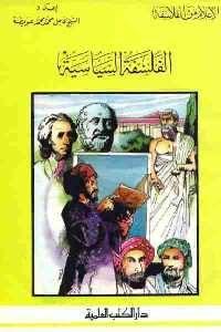2612 200x300 - تحميل كتاب الفلسفة السياسية pdf