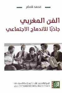 2622 200x300 - تحميل كتاب الفن المغربي جاذبا للاندماج الاجتماعي pdf لـ محمد همام