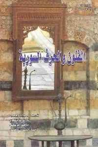 2627 200x300 - تحميل كتاب الفنون والحرف السورية pdf لـ جوهانز كالتر