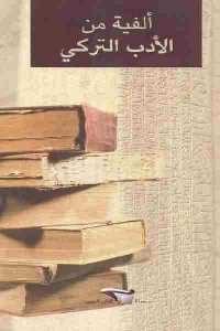 2629 200x300 - تحميل كتاب ألفية من الأدب التركي Pdf لـ طلعت سعيد هالمان