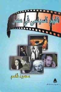 2630 200x300 - تحميل كتاب الفيلم السياسي في مصر pdf لـ محمود قاسم