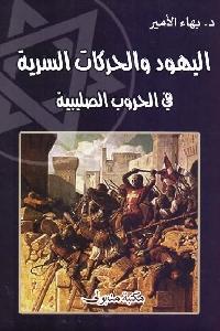 265 - تحميل كتاب اليهود والحركات السرية في الحروب الصليبية pdf لـ د. بهاء الأمير