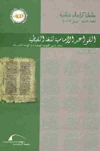 2652 200x300 - تحميل كتاب القواعد الأساسية للغة القبطية pdf لـ ماهر أحمد عيسى