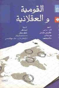 2656 200x300 - تحميل كتاب القومية والعقلانية pdf لـ مجموعة مؤلفين