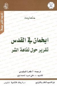 274 - تحميل كتاب ايخمان في القدس: تقرير حول تفاهة الشر pdf لـ حنه أرنت