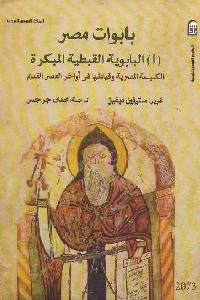 275 - تحميل كتاب بابوات مصر pdf لـ ستيفين ديفيز